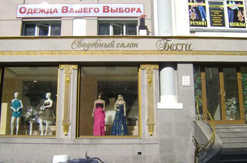 Бетти брянск свадебный салон